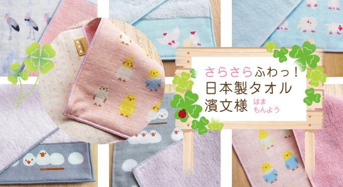 濱文様日本製小鳥のタオル