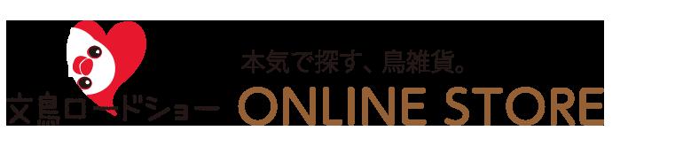 文鳥ロードショー・インフォメーション | 文鳥グッズ・アクセサリー通販サイト